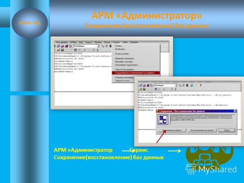 АРМ «Администратор» Для активизации АРМа «Администратор», необходимо выбрать в меню «АРМы» команду «Администратор» MARK-SQL