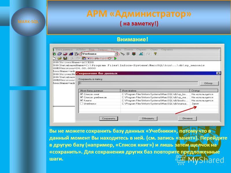 АРМ «Администратор» Сохранение (восстановление) баз данных АРМ «Администратор Сервис Сохранение(восстановление) баз данных MARK-SQL