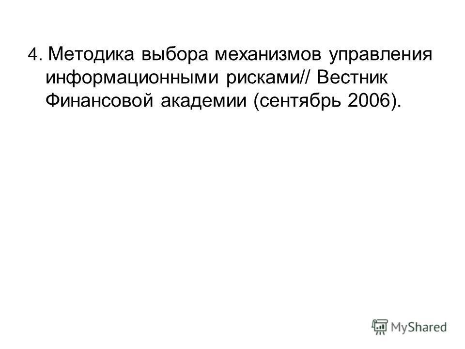 4. Методика выбора механизмов управления информационными рисками// Вестник Финансовой академии (сентябрь 2006).