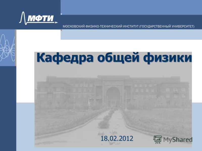 Кафедра общей физики 18.02.2012