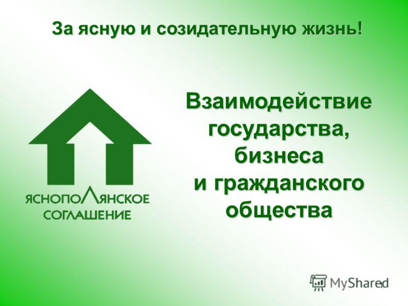 1 За ясную и созидательную жизнь! Взаимодействие государства, бизнеса и гражданского общества