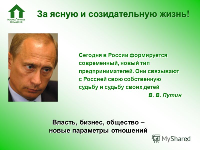 2 Власть, бизнес, общество – новые параметры отношений Власть, бизнес, общество – новые параметры отношений За ясную и созидательную жизнь! Сегодня в России формируется современный, новый тип предпринимателей. Они связывают с Россией свою собственную