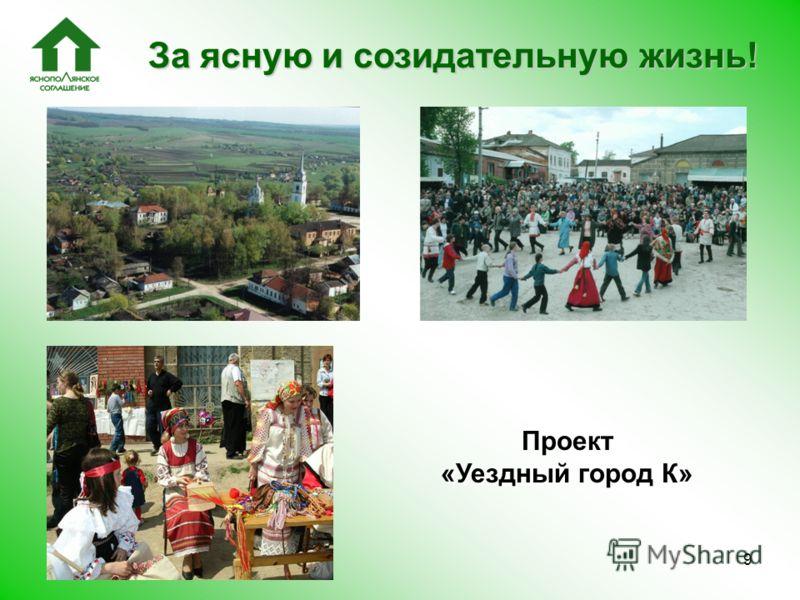 9 За ясную и созидательную жизнь! Проект «Уездный город К» Проект «Уездный город К»