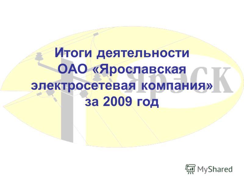 Итоги деятельности ОАО «Ярославская электросетевая компания» за 2009 год