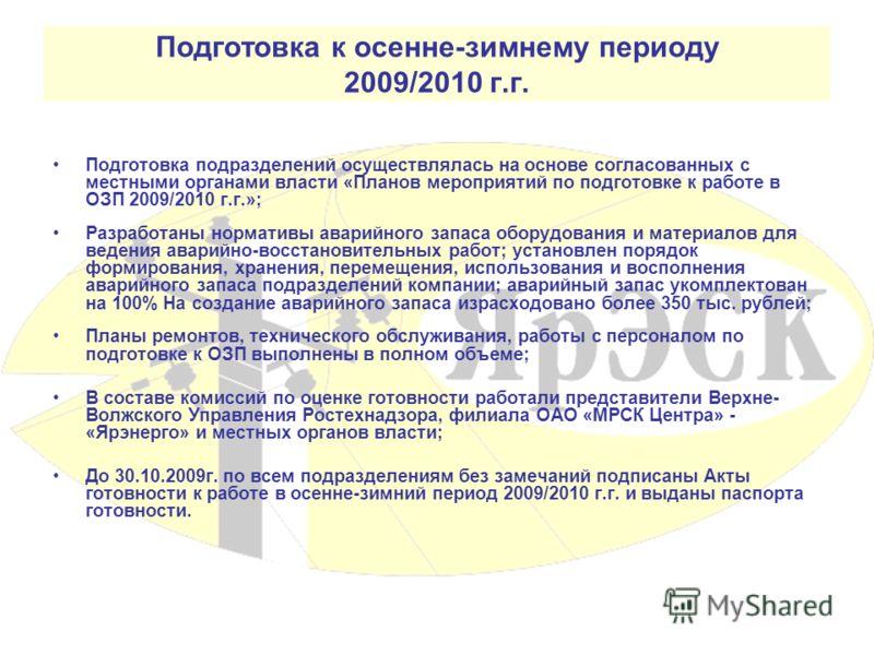 Подготовка к осенне-зимнему периоду 2009/2010 г.г. Подготовка подразделений осуществлялась на основе согласованных с местными органами власти «Планов мероприятий по подготовке к работе в ОЗП 2009/2010 г.г.»; Разработаны нормативы аварийного запаса об