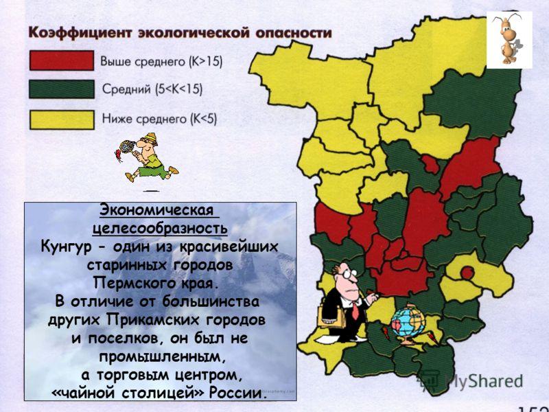 Экономическая целесообразность Кунгур - один из красивейших старинных городов Пермского края. В отличие от большинства других Прикамских городов и поселков, он был не промышленным, а торговым центром, «чайной столицей» России.