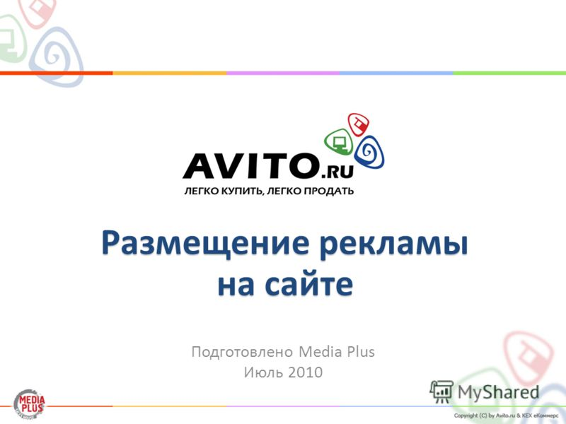 Размещение рекламы на сайте Подготовлено Media Plus Июль 2010