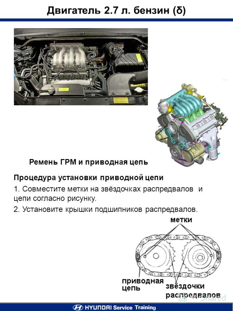Двигатель 2.7 л. бензин (δ) Процедура установки приводной цепи 1. Совместите метки на звёздочках распредвалов и цепи согласно рисунку. 2. Установите крышки подшипников распредвалов. Ремень ГРМ и приводная цепь