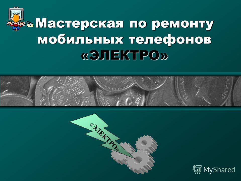 Мастерская по ремонту мобильных телефонов «ЭЛЕКТРО» «ЭЛЕКТРО»