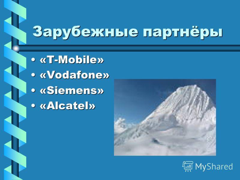 Зарубежные партнёры «T-Mobile»«T-Mobile» «Vodafone»«Vodafone» «Siemens»«Siemens» «Alcatel»«Alcatel»