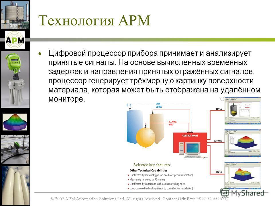 © 2007 APM Automation Solutions Ltd. All rights reserved. Contact Ofir Perl: +972 54 6526717 Технология APM Цифровой процессор прибора принимает и анализирует принятые сигналы. На основе вычисленных временных задержек и направления принятых отражённы