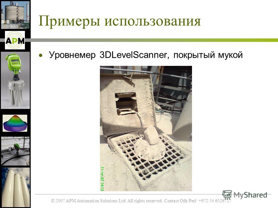 © 2007 APM Automation Solutions Ltd. All rights reserved. Contact Ofir Perl: +972 54 6526717 Примеры использования Уровнемер 3DLevelScanner, покрытый мукой