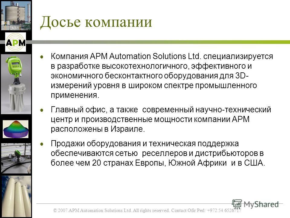 © 2007 APM Automation Solutions Ltd. All rights reserved. Contact Ofir Perl: +972 54 6526717 Досье компании Компания APM Automation Solutions Ltd. специализируется в разработке высокотехнологичного, эффективного и экономичного бесконтактного оборудов