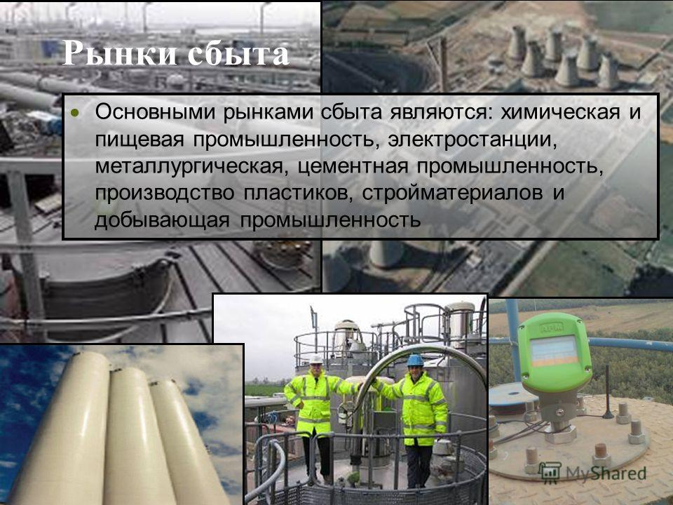 © 2007 APM Automation Solutions Ltd. All rights reserved. Contact Ofir Perl: +972 54 6526717 Основными рынками сбыта являются: химическая и пищевая промышленность, электростанции, металлургическая, цементная промышленность, производство пластиков, ст
