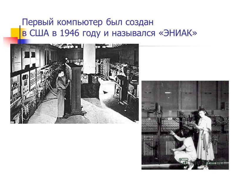 I поколение (1946 – середина 50-х гг.) Элементная база – электронно-вакуумные лампы. Габариты – в виде шкафов и занимали машинные залы. Быстродействие – 10 – 100 тыс. оп./с. Эксплуатация – очень сложна. Программирование – трудоемкий процесс. Структур