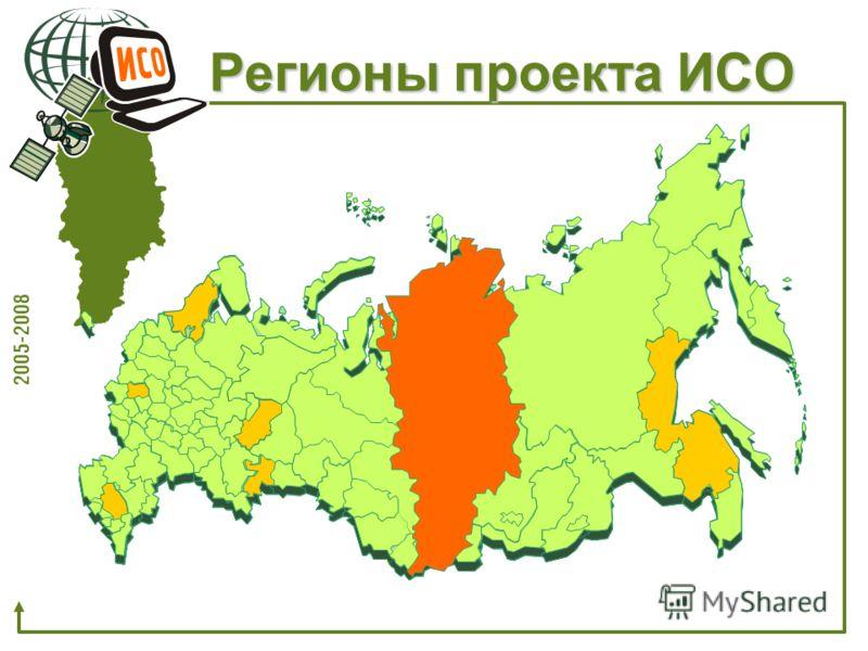 Регионы проекта ИСО