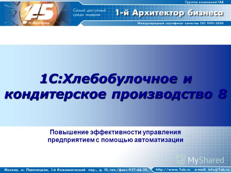 1С:Хлебобулочное и кондитерское производство 8 Повышение эффективности управления предприятием с помощью автоматизации