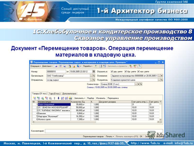 1С:Хлебобулочное и кондитерское производство 8 Сквозное управление производством Документ «Перемещение товаров». Операция перемещение материалов в кладовую цеха.