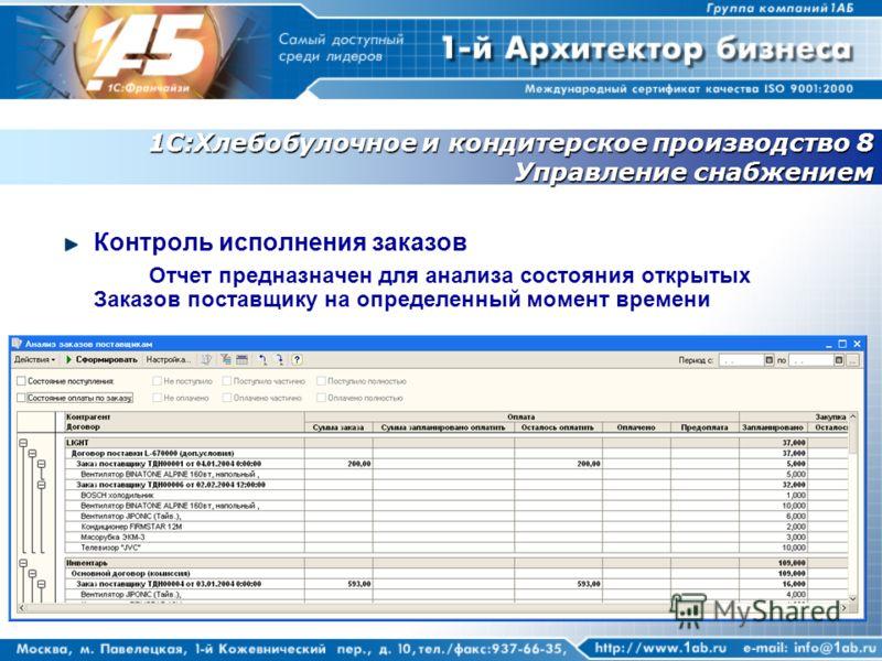 1С:Хлебобулочное и кондитерское производство 8 Управление снабжением Контроль исполнения заказов Отчет предназначен для анализа состояния открытых Заказов поставщику на определенный момент времени