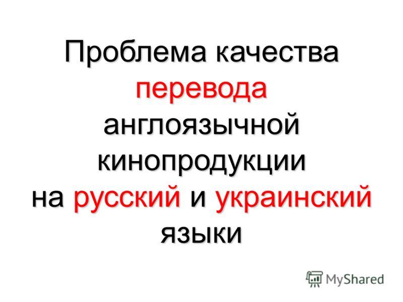 Проблема качества перевода англоязычной кинопродукции на русский и украинский языки