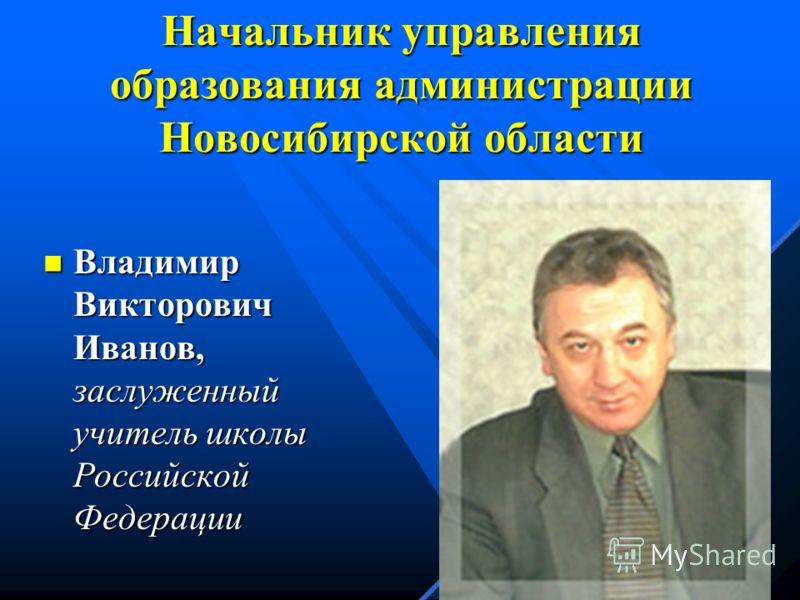 Управление образования администрации Новосибирской области представлено в Интернет по адресу: http://www.websib.ru/education/
