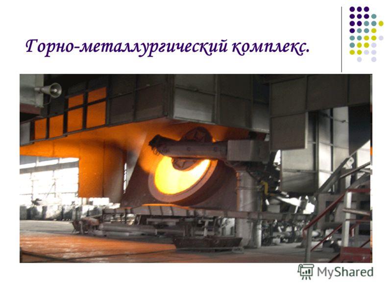 Горно-металлургический комплекс.