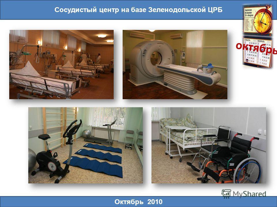 Сосудистый центр на базе Зеленодольской ЦРБ октябрь Октябрь 2010