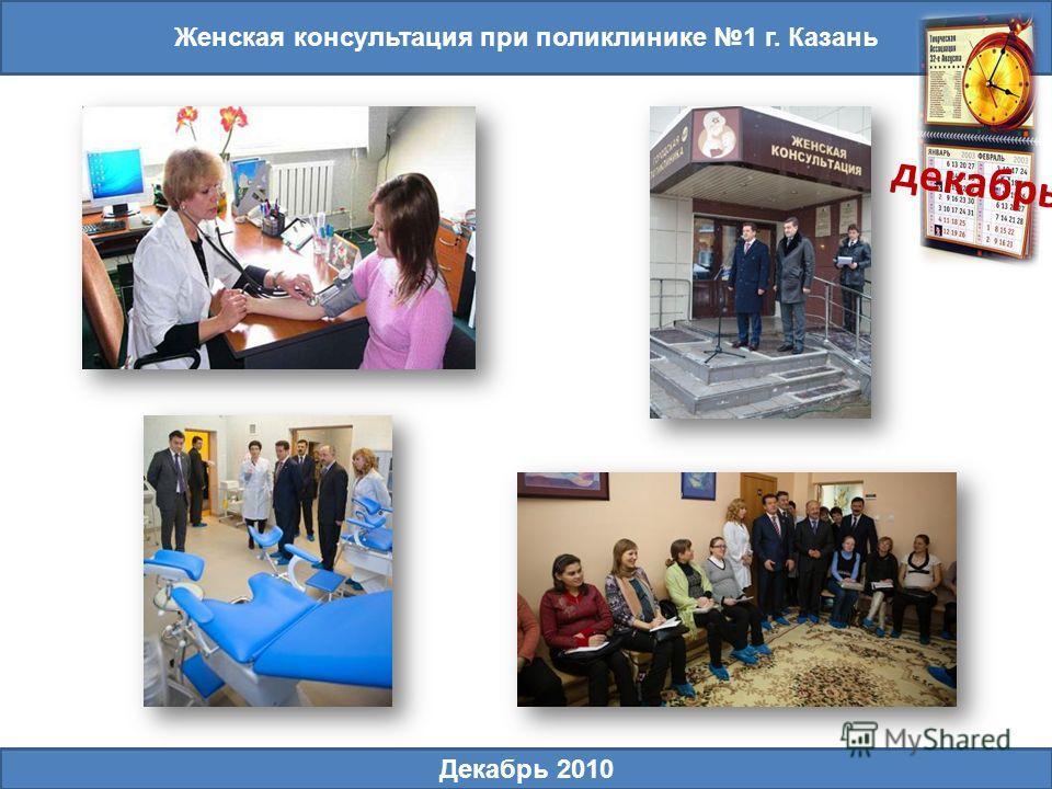Женская консультация при поликлинике 1 г. Казань декабрь Декабрь 2010