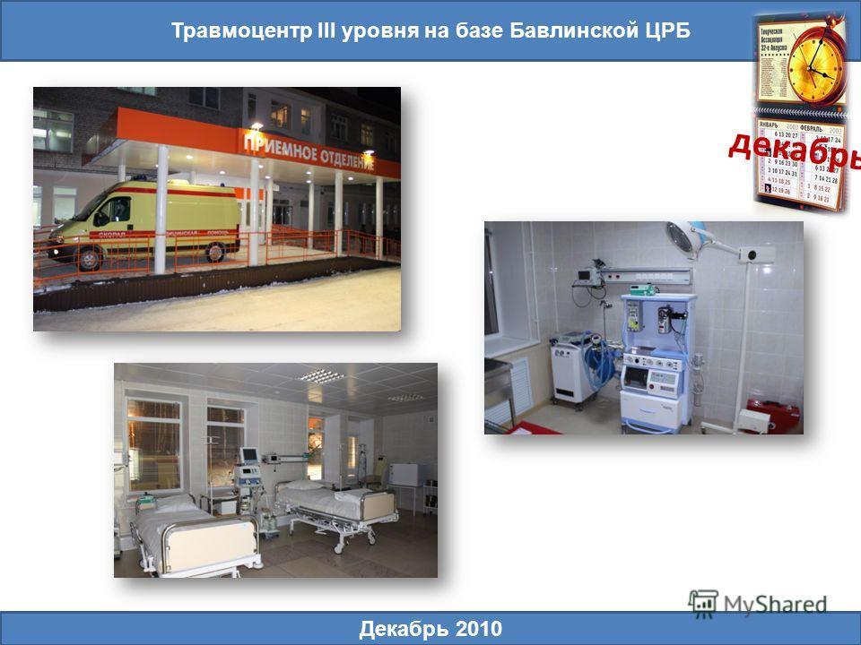 Травмоцентр III уровня на базе Бавлинской ЦРБ декабрь Декабрь 2010