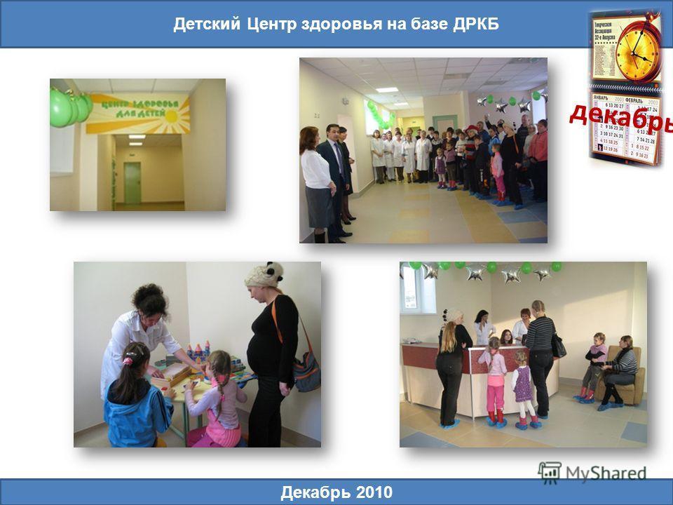 Детский Центр здоровья на базе ДРКБ декабрь Декабрь 2010