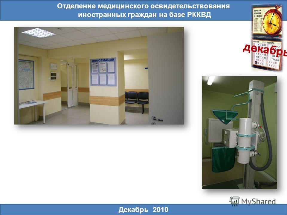Отделение медицинского освидетельствования иностранных граждан на базе РККВД декабрь Декабрь 2010