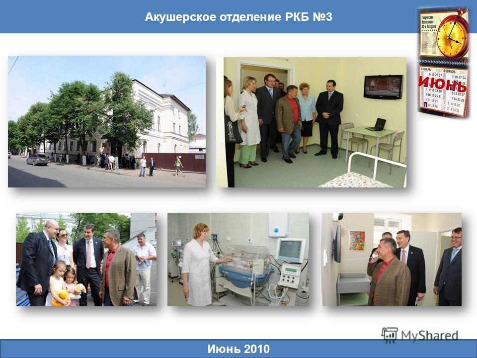 Акушерское отделение РКБ 3 июнь Июнь 2010