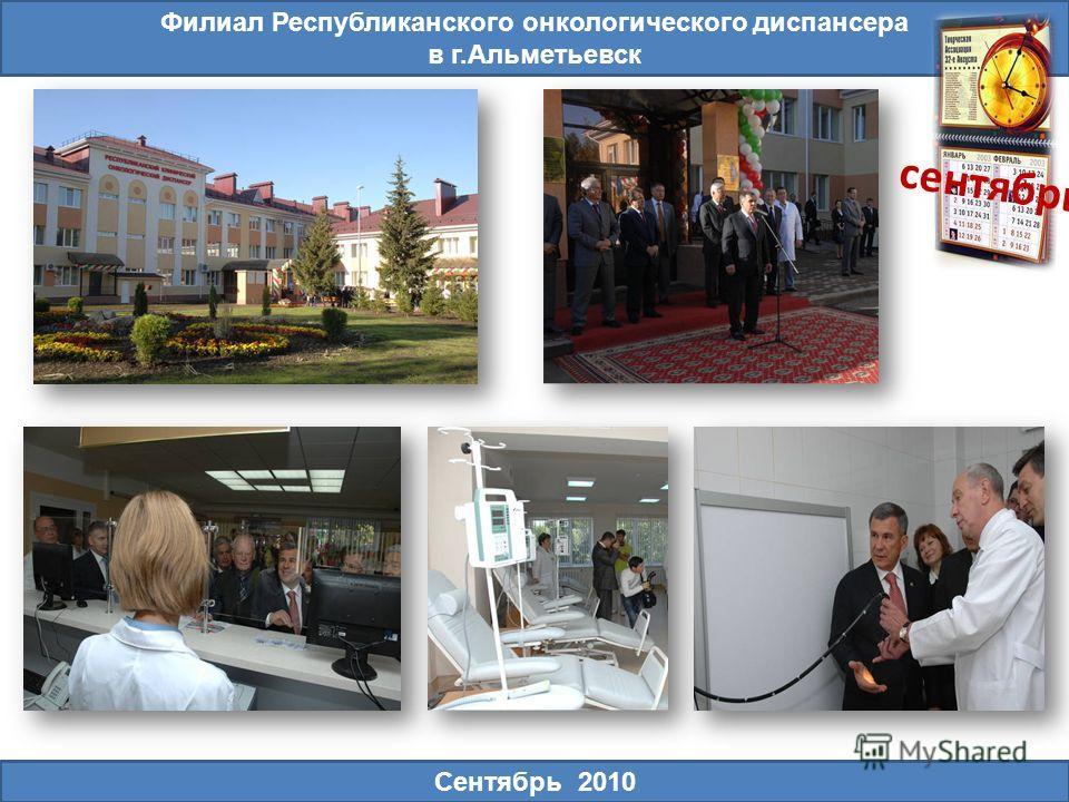 Филиал Республиканского онкологического диспансера в г.Альметьевск сентябрь Сентябрь 2010