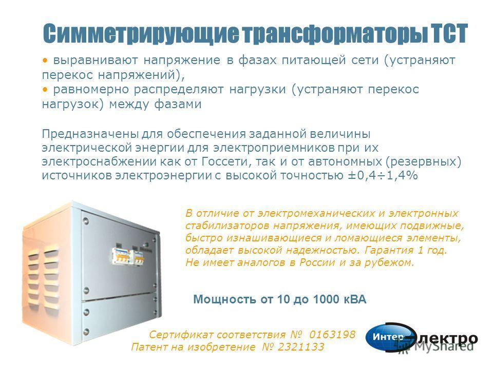 Компания Интер Электро производит трансформаторы и стабилизаторы напряжения различных типов - однофазные, трехфазные, в том числе с подмагничиванием, которые позволяют решить проблемы, вызываемые электроэнергией низкого качества (неравномерность лине