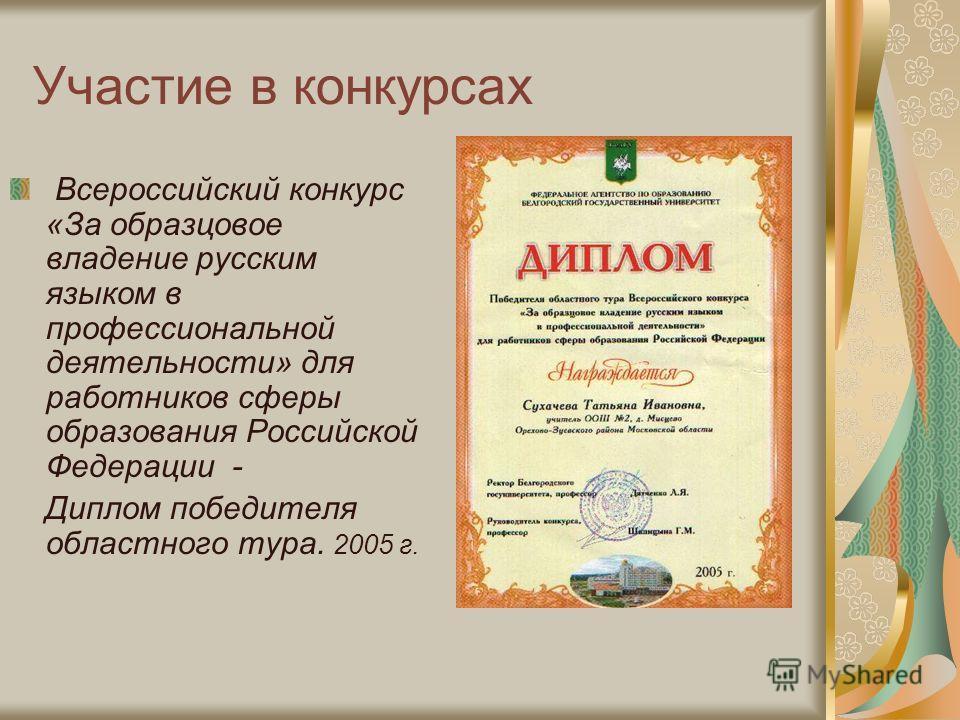 Участие в конкурсах Международный математический конкурс «Кенгуру» «Попади в десятку», 2003 г, диплом за успешное выступление в конкурсе.