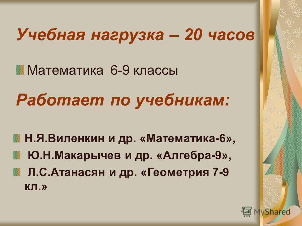 Образование – высшее. В 1988 г окончила физико-математический факультет Орехово-Зуевского педагогического института. Стаж работы 19 лет. Категория – высшая.