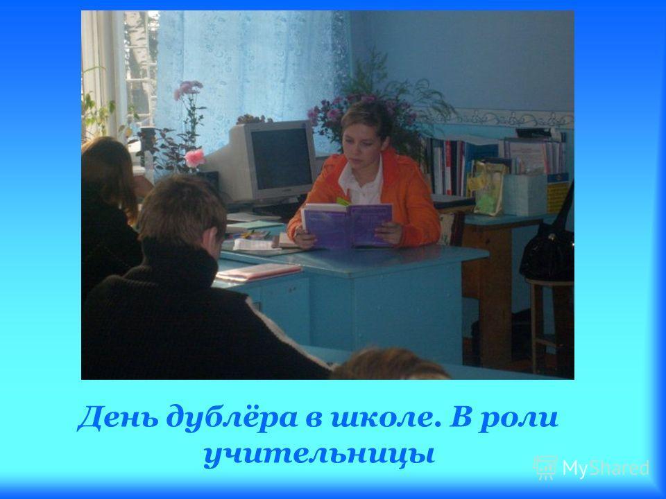 День дублёра в школе. В роли учительницы