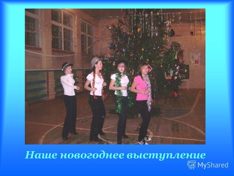 Наше новогоднее выступление