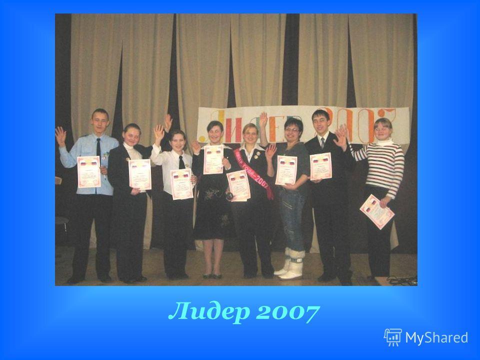 Лидер 2007