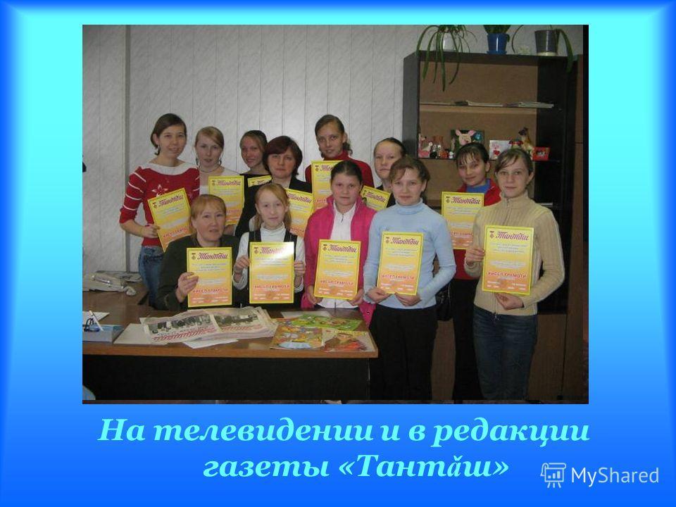 На телевидении и в редакции газеты «Тант ǎ ш»