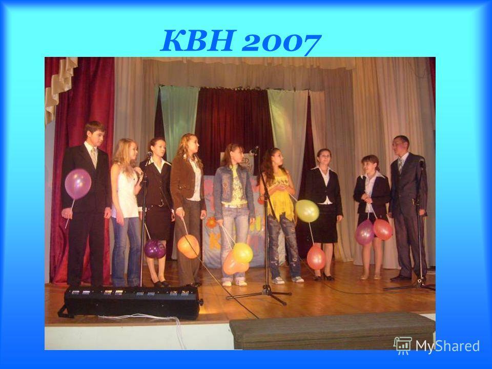 КВН 2007
