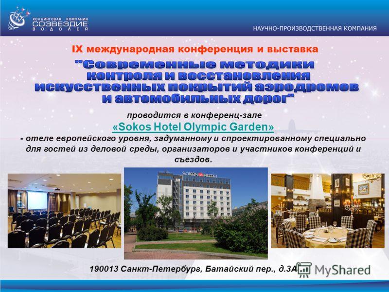 проводится в конференц-зале «Sokos Hotel Olympic Garden» - отеле европейского уровня, задуманному и спроектированному специально для гостей из деловой среды, организаторов и участников конференций и съездов. «Sokos Hotel Olympic Garden» 190013 Санкт-