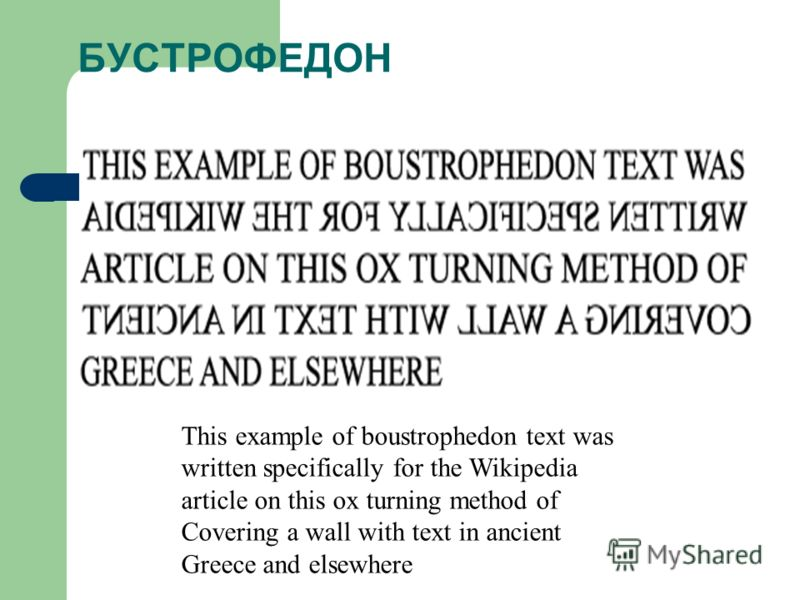 БУСТРОФЕДОН This example of boustrophedon text was written specifically for the Wikipedia article on this ox turning method of Covering a wall with text in ancient Greece and elsewhere