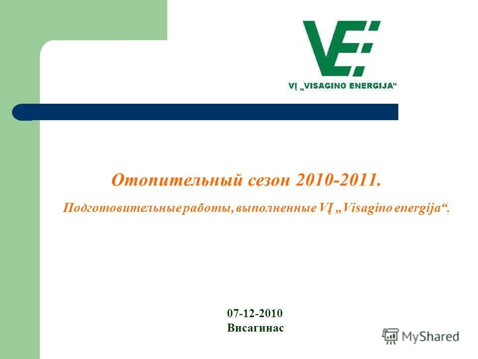 Отопительный сезон 2010-2011. Подготовительные работы, выполненные VĮ Visagino energija. 07-12-2010 Висагинас