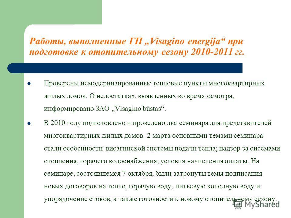 Работы, выполненные ГП Visagino energija при подготовке к отопительному сезону 2010-2011 гг. Проверены немодернизированные тепловые пункты многоквартирных жилых домов. О недостатках, выявленных во время осмотра, информировано ЗАО Visagino būstas. В 2
