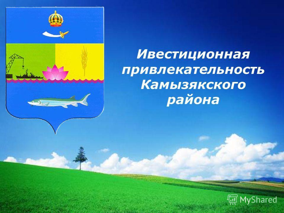 LOGO Ивестиционная привлекательность Камызякского района