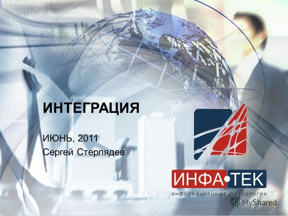 ИНТЕГРАЦИЯ ИЮНЬ, 2011 Сергей Стерлядев