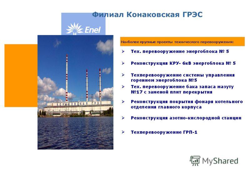 Филиал Конаковская ГРЭС