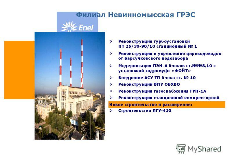 Филиал Невинномысская ГРЭС