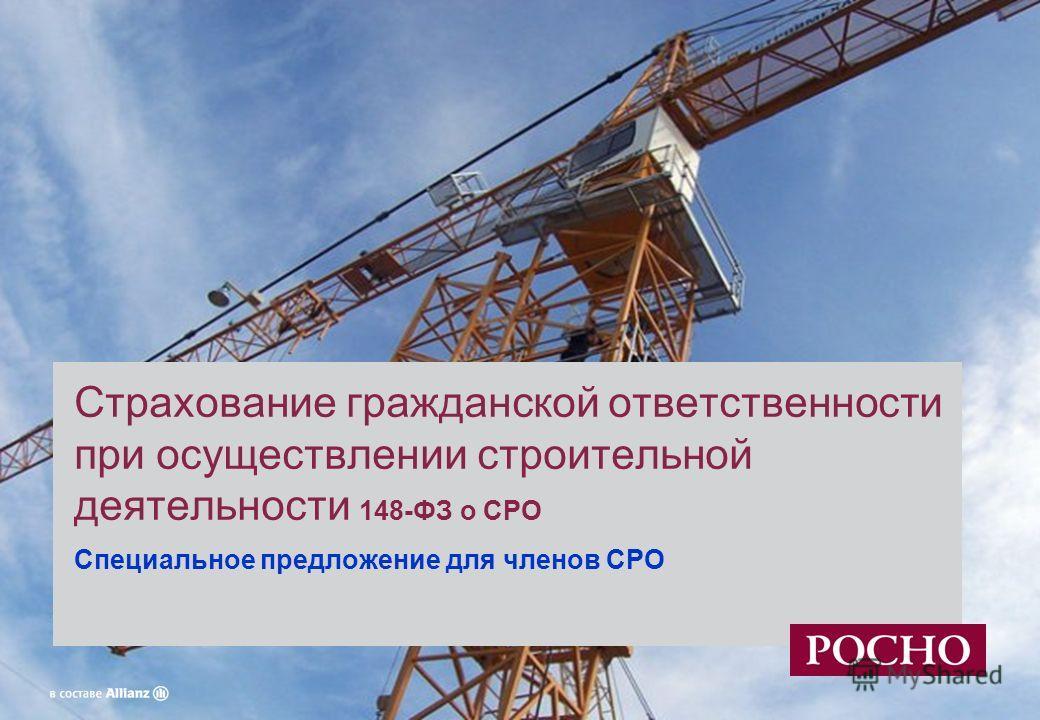 Страхование гражданской ответственности при осуществлении строительной деятельности 148-ФЗ о СРО Специальное предложение для членов СРО